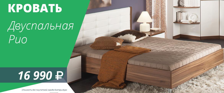 Двуспальная кровать Рио